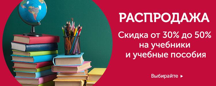 "Скидка до <span class=""actions__important"">50%</span> на учебники"